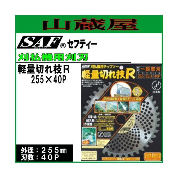 草刈り機(刈払機)の刃 替刃 草刈刃(チップソー) SAF(セフティー) 軽量切れ技R 255X40 P 3枚セット