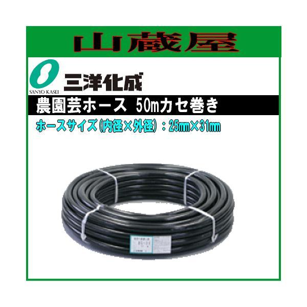 三洋化成 農園芸ホース NE-2531K50BK 50mカセ巻き ホースサイズ 25mm×31mm