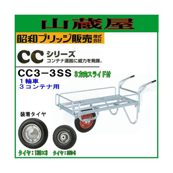 アルミ製台車 コンテナカー(キャリアカー) CC3-3SS 一輪車 三方向スライド付 コンテナ3個積み用/[昭和ブリッジ] ※法人様 送料無料