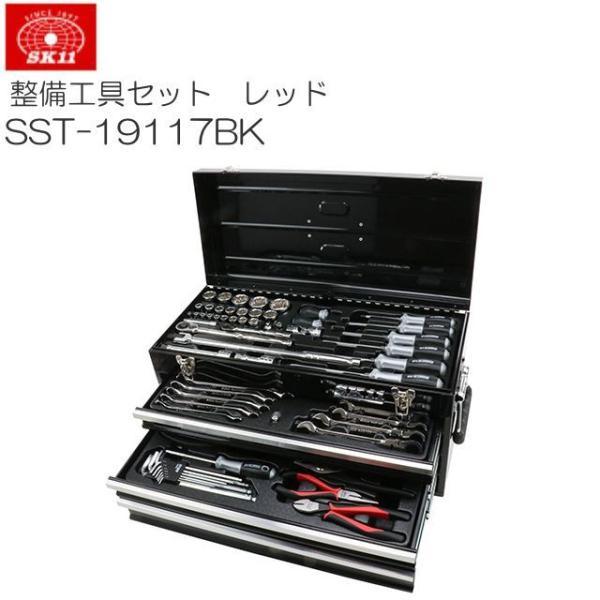 SK11 整備工具セット SST-19117BK 117点組 ブラック 各種メンテナンス対応 [送料無料]