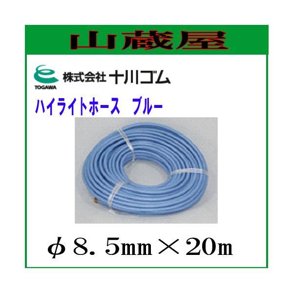 十川ゴム ハイライトホース ブルーφ8.5mmX20m/[動噴用スプレーホース]