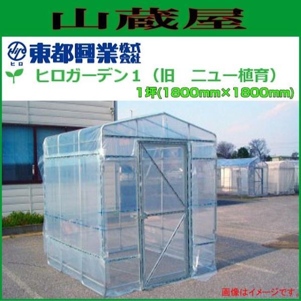東都興業 ビニールハウス(温室) / ヒロガーデン1 HG1-1818(1.0坪)|yamakura110