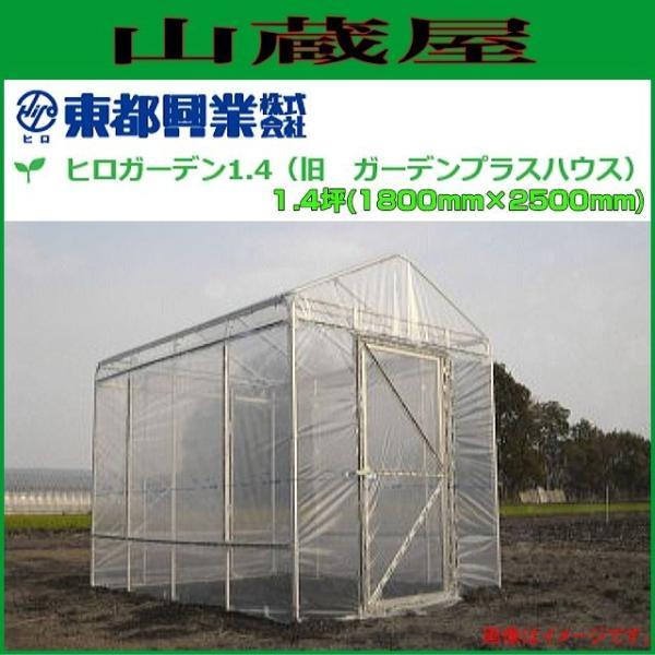 東都興業 ビニールハウス(温室) / ヒロガーデン1.4 HG1.4-1825(1.4坪)|yamakura110