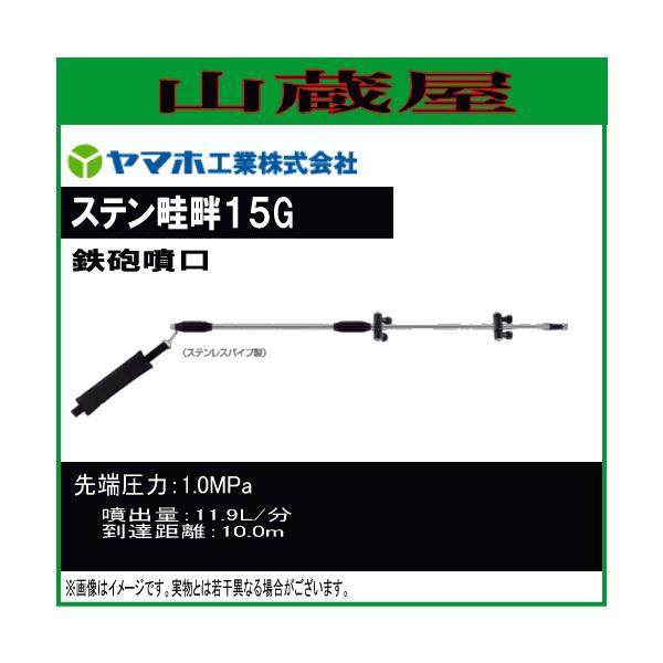 ヤマホ 動噴用噴口(ノズル) ステン畦畔15G型/[鉄砲噴口