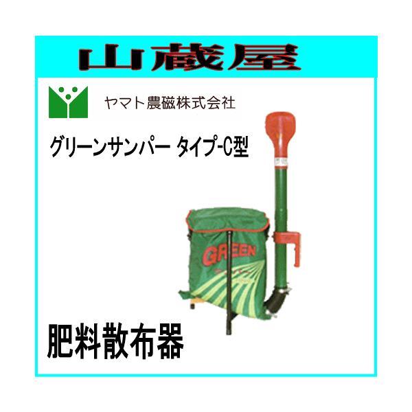 肥料散布器 グリーンサンパータイプ-C型