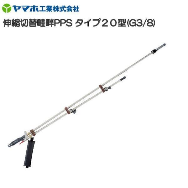 ヤマホ 動噴用噴口(ノズル) 伸縮切替畦畔PPSタイプ20型 G3/8 [鉄砲噴口]