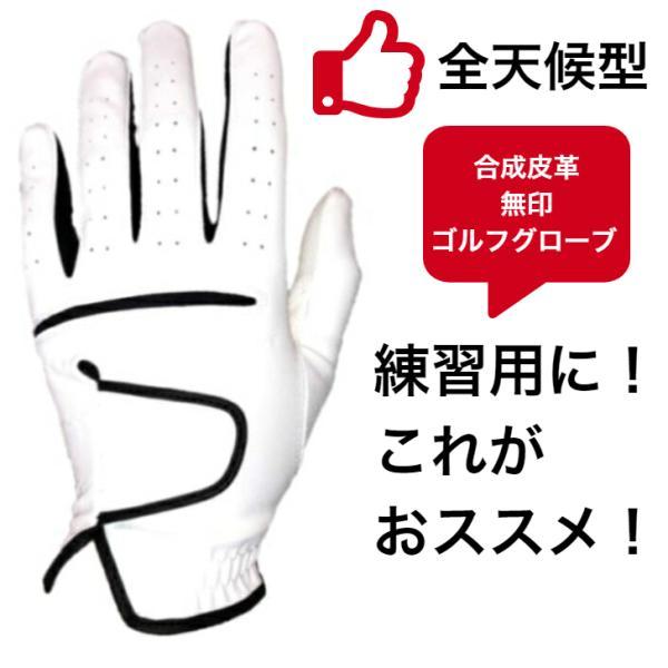 合成皮革ゴルフグローブ左手(右利き用)SML練習用初めてでも無印デザインゴルフグローブ