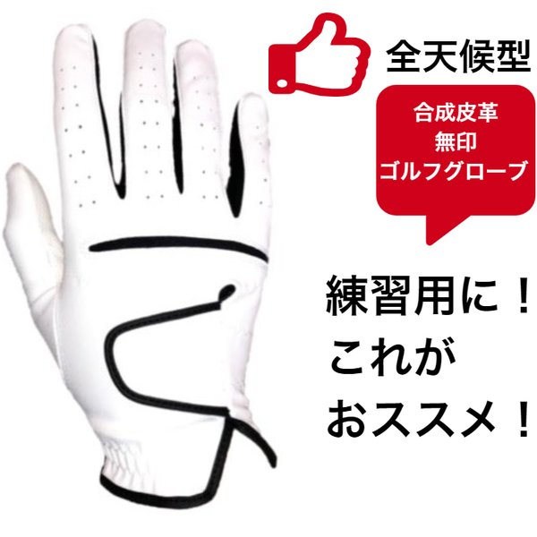 合成皮革ゴルフグローブ右手(左利き用)SML練習用初めてでも無印デザインゴルフグローブ