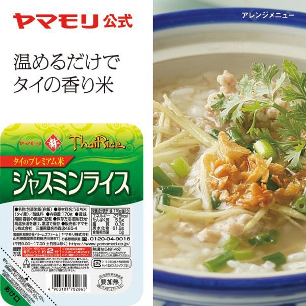 ヤマモリ ジャスミンライス(1個)|タイフード タイ料理 タイ米 パックごはん レンジごはん 常温保存 非常食 倍倍ストア トクプラ
