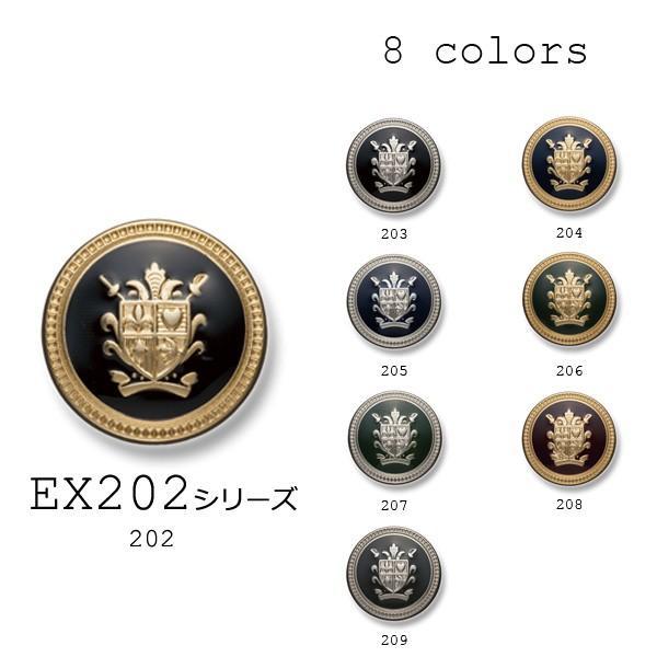 メタルボタン 1個から対応 スーツ・ジャケット向け 真鍮素材の高級品 ブレザーボタン-15mm 8色展開 EX202シリーズ|yamamoto-excy