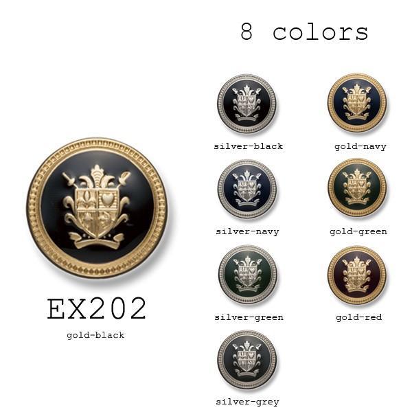 ボタン 高品質 ブレザーボタン-21mm 8色展開 (EX202シリーズ)|yamamoto-excy