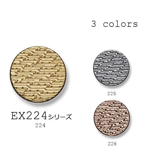 ボタン 高品質 ブレザーボタン-21mm 3色展開 (EX224シリーズ)|yamamoto-excy
