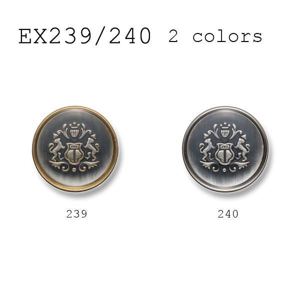 メタルボタン 1個から対応 スーツ・ジャケット向け 真鍮素材の高級品 ブレザーボタン-21mm 2色展開 EX239シリーズ|yamamoto-excy