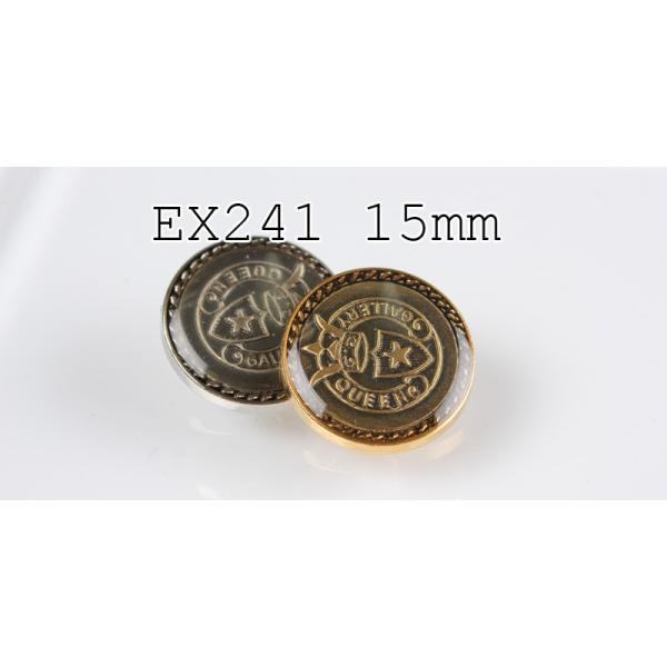 メタルボタン 1個から対応 スーツ・ジャケット向け 真鍮素材の高級品 ブレザーボタン-15mm 2色展開 EX241シリーズ|yamamoto-excy|02