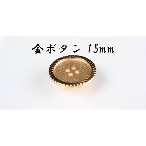 ボタン 高品質 最高級金ボタン-15mm ゴールド (金ボタン)|yamamoto-excy|02
