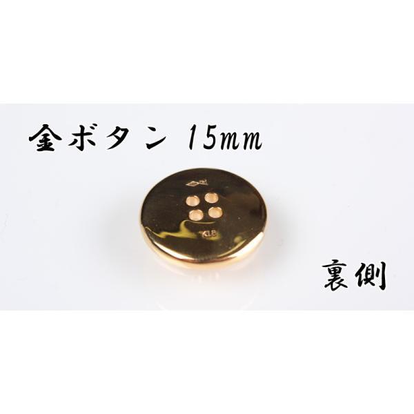 ボタン 高品質 最高級金ボタン-15mm ゴールド (金ボタン)|yamamoto-excy|04