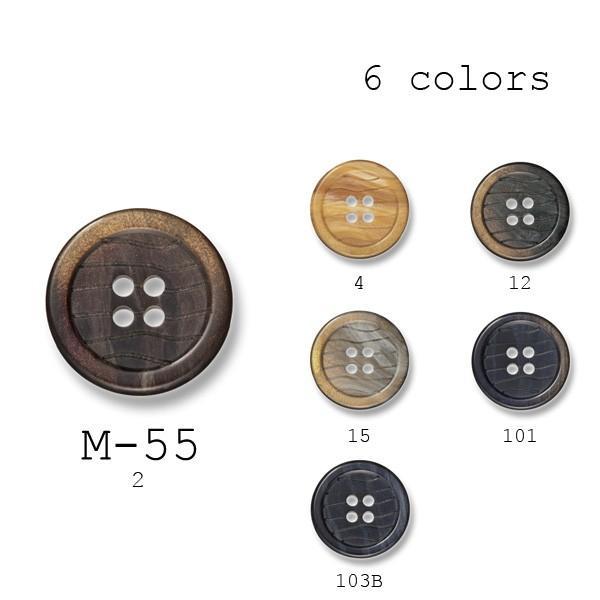 ボタン 高品質 イタリア製ポリエステルボタン-20mm 6色展開 (M-55)|yamamoto-excy