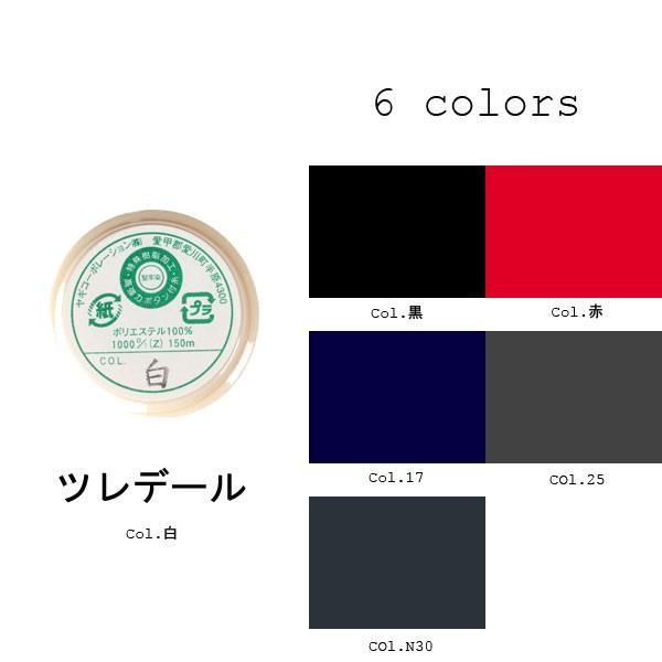 手芸 糸 高強力ボタン付け糸 ツレデール|yamamoto-excy