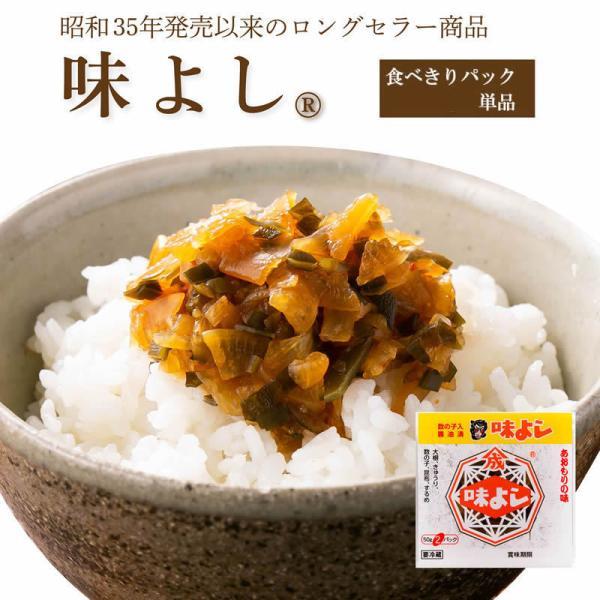 味よし 50g×2   ポイント消化 青森 お土産 手土産 ご飯のお供 人気 美味しい お取り寄せ グルメ 漬物 酒の肴 おつまみ 東北|yamamoto-foods