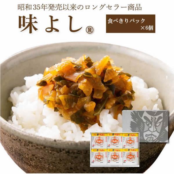 味よし (50g×2)×6個箱入セット   青森 お土産 手土産 ご飯のお供 人気 美味しい お取り寄せ グルメ 漬物 酒の肴 おつまみ 東北|yamamoto-foods