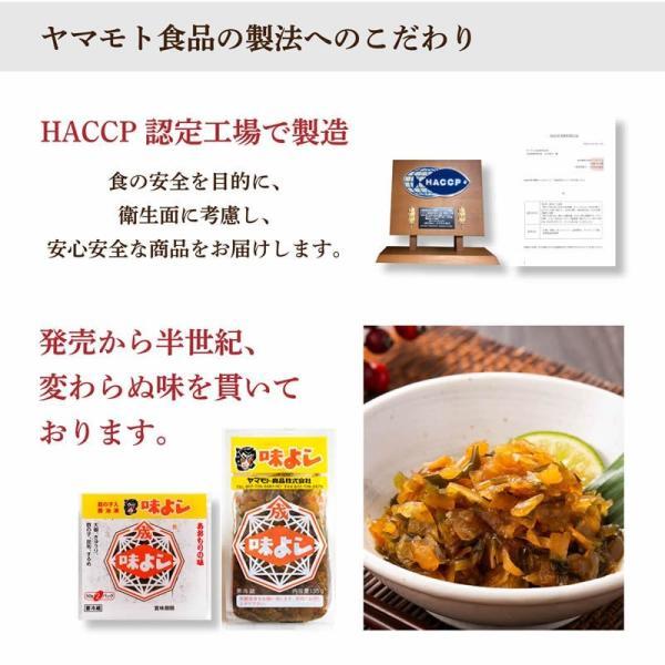 味よし 50g×2   ポイント消化 青森 お土産 手土産 ご飯のお供 人気 美味しい お取り寄せ グルメ 漬物 酒の肴 おつまみ 東北|yamamoto-foods|06