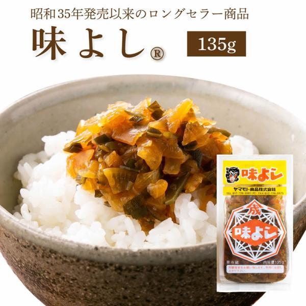味よし135g  ポイント消化 青森 お土産 手土産 ご飯のお供 人気 美味しい お取り寄せ グルメ 漬物 酒の肴 おつまみ 東北 yamamoto-foods