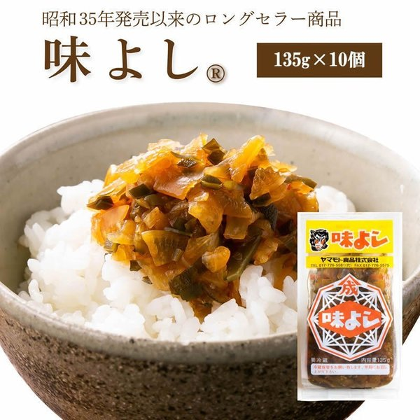 箱入り 味よし (135g×10)   青森 お土産 手土産 ご飯のお供 人気 美味しい お取り寄せ グルメ 漬物 酒の肴 おつまみ 東北|yamamoto-foods