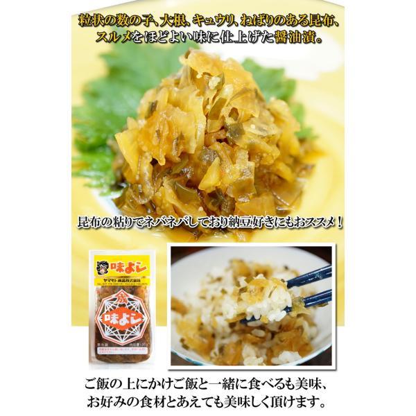箱入り 味よし (135g×10)   青森 お土産 手土産 ご飯のお供 人気 美味しい お取り寄せ グルメ 漬物 酒の肴 おつまみ 東北|yamamoto-foods|02