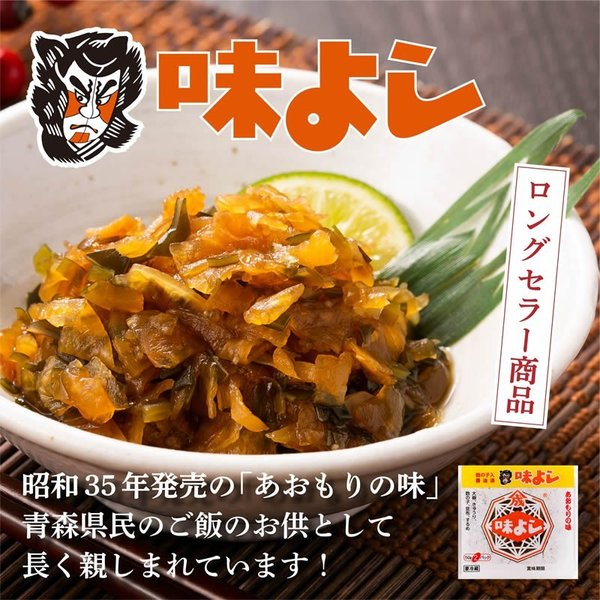 箱入り 味よし (135g×10)   青森 お土産 手土産 ご飯のお供 人気 美味しい お取り寄せ グルメ 漬物 酒の肴 おつまみ 東北|yamamoto-foods|04