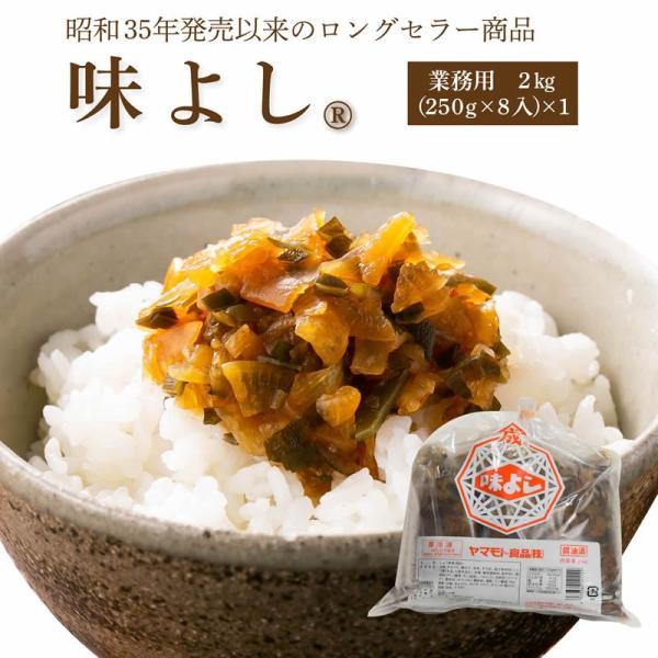味よし2kg  青森 お土産 手土産 ご飯のお供 人気 美味しい お取り寄せ グルメ 漬物 酒の肴 おつまみ 東北|yamamoto-foods