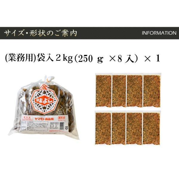 味よし2kg  青森 お土産 手土産 ご飯のお供 人気 美味しい お取り寄せ グルメ 漬物 酒の肴 おつまみ 東北|yamamoto-foods|02