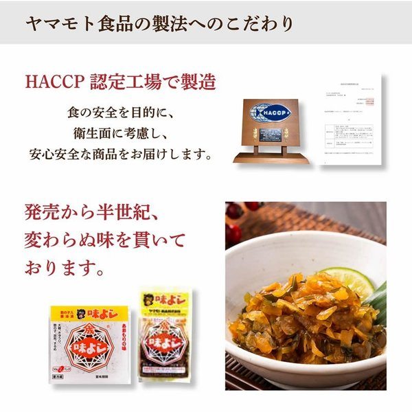 味よし2kg  青森 お土産 手土産 ご飯のお供 人気 美味しい お取り寄せ グルメ 漬物 酒の肴 おつまみ 東北|yamamoto-foods|08