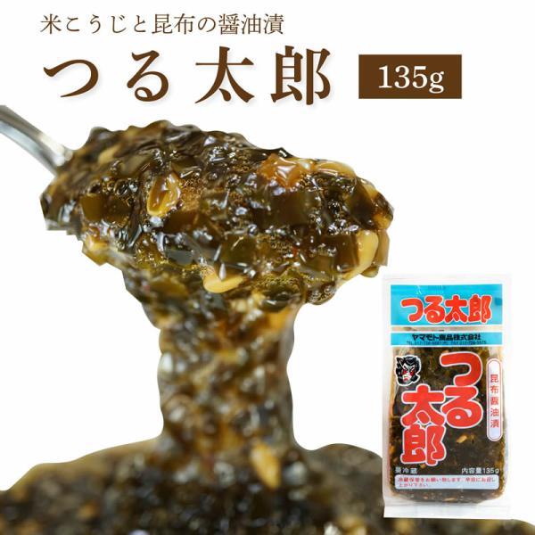 つる太郎135g  ポイント消化 お試し 青森 お土産 手土産 ご飯のお供 人気 美味しい お取り寄せ グルメ 漬物 酒の肴 おつまみ 東北|yamamoto-foods