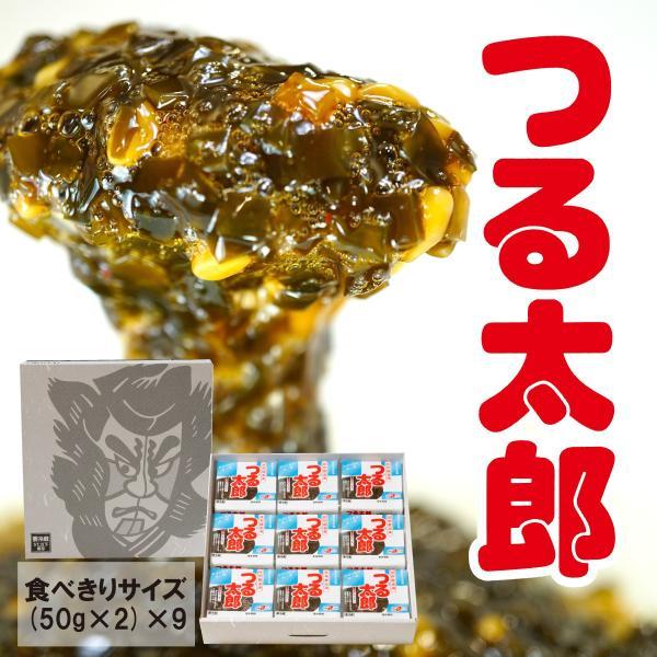 つる太郎 (50g×2)×9個箱入セット   青森 お土産 手土産 ご飯のお供 人気 美味しい お取り寄せ グルメ 漬物 酒の肴 おつまみ 東北|yamamoto-foods