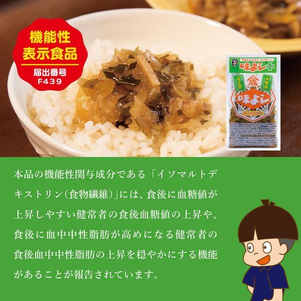 味よしプラス135g  塩分25%オフ 食物繊維2倍 ポイント消化 青森 お土産 手土産 ご飯のお供 人気 美味しい お取り寄せ グルメ 漬物 酒の肴|yamamoto-foods|02
