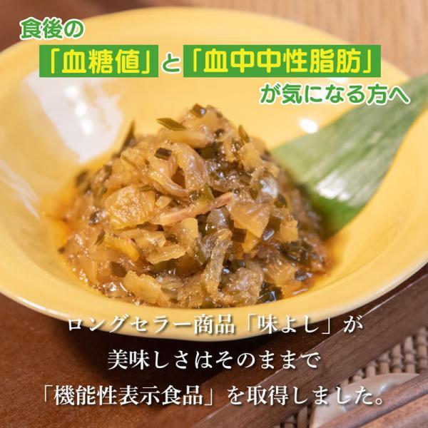 味よしプラス135g  塩分25%オフ 食物繊維2倍 ポイント消化 青森 お土産 手土産 ご飯のお供 人気 美味しい お取り寄せ グルメ 漬物 酒の肴|yamamoto-foods|03