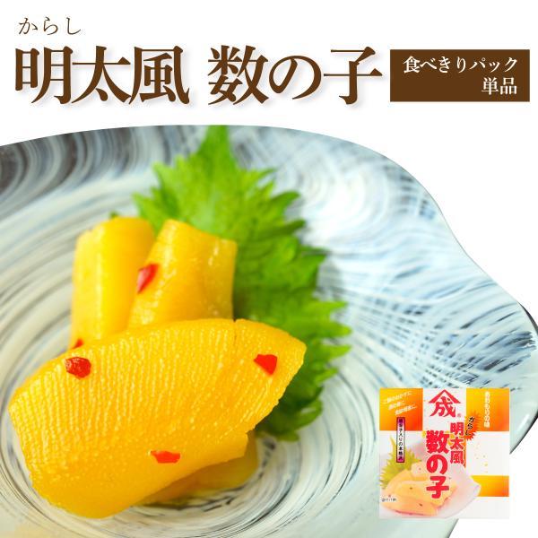 からし 明太風 数の子 30g×2   ポイント消化 青森 お土産 手土産 ご飯のお供 人気 美味しい お取り寄せ グルメ 漬物 酒の肴 おつまみ 東北|yamamoto-foods