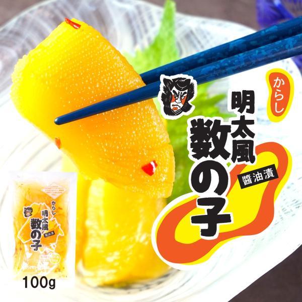 からし明太風数の子100g  青森 お土産 手土産 ご飯のお供 人気 美味しい お取り寄せ グルメ 漬物 酒の肴 おつまみ 東北|yamamoto-foods