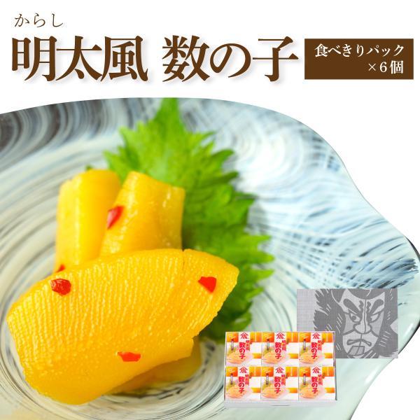 からし 明太風 数の子 (30g×2)×6個箱入セット   青森 お土産 手土産 ご飯のお供 人気 美味しい お取り寄せ グルメ 漬物 酒の肴 おつまみ 東北|yamamoto-foods