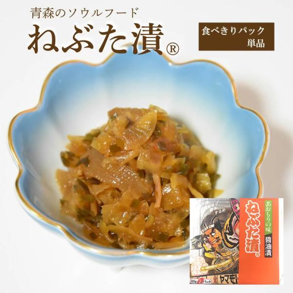 ねぶた漬50g×2  ポイント消化 お試し 青森 お土産 ご飯のお供 人気 お取り寄せ 漬物 酒の肴 ねぶた漬け 大根 きゅうり 数の子 昆布 スルメ|yamamoto-foods