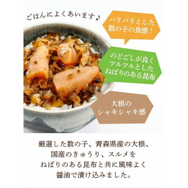 ねぶた漬50g×2  ポイント消化 お試し 青森 お土産 ご飯のお供 人気 お取り寄せ 漬物 酒の肴 ねぶた漬け 大根 きゅうり 数の子 昆布 スルメ|yamamoto-foods|04