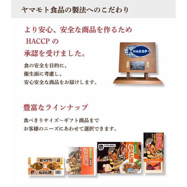 ねぶた漬 (50g×2)×6個箱入セット   青森 お土産 ご飯のお供 人気 お取り寄せ 漬物 酒の肴 ねぶた漬け 大根 きゅうり 数の子 昆布 スルメ|yamamoto-foods|06