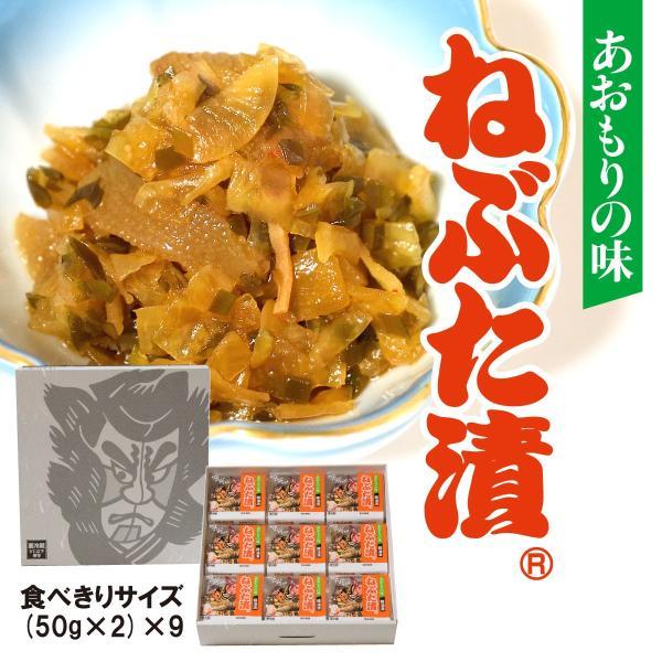 ねぶた漬 (50g×2)×9個箱入セット   青森 お土産 ご飯のお供 人気 お取り寄せ 漬物 酒の肴 ねぶた漬け 大根 きゅうり 数の子 昆布 スルメ|yamamoto-foods