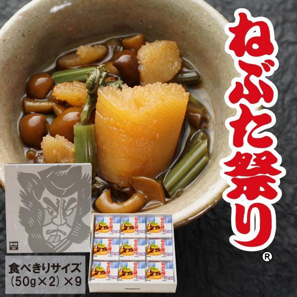 ねぶた祭り (50g×2)×9個箱入セット   青森 お土産 ご飯のお供 お取り寄せ グルメ 酒の肴 東北 山菜 わらび なめこ yamamoto-foods
