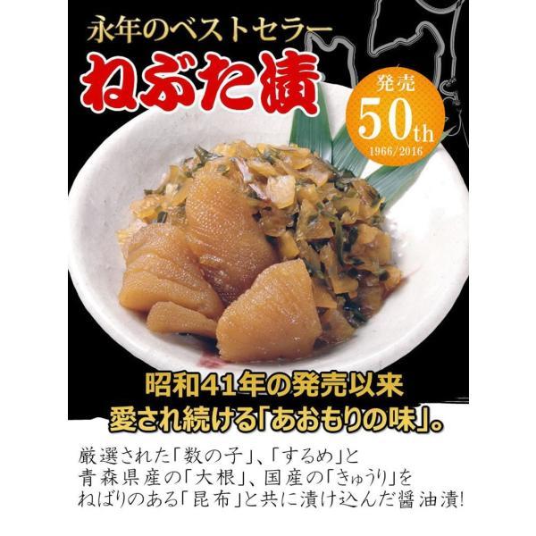 ギフト ねぶた漬 250g   青森 お土産 ご飯のお供 人気 美味しい お取り寄せ 漬物 酒の肴 おつまみ ねぶた漬け 大根 きゅうり 数の子 昆布 スルメ|yamamoto-foods|02