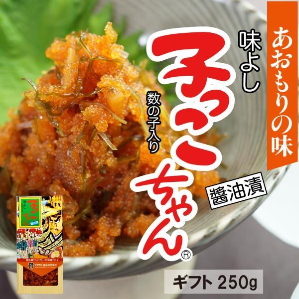 ギフト 子っこちゃん 250g   青森 お土産 手土産 ご飯のお供 人気 美味しい お取り寄せ グルメ 漬物 酒の肴 おつまみ 東北|yamamoto-foods