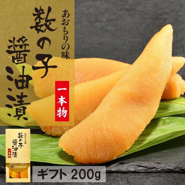 ギフト 数の子 醤油漬 一本物 200g    味付き かずのこ 人気 美味しい お取り寄せ グルメ  酒の肴 おつまみ お正月 お節料理|yamamoto-foods