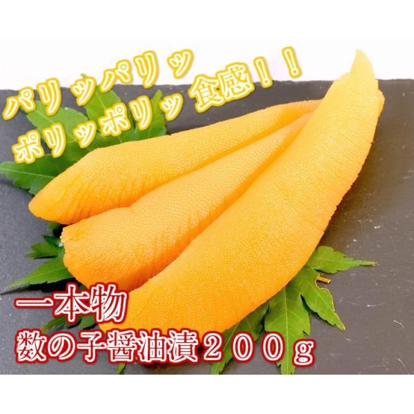 ギフト 数の子 醤油漬 一本物 200g    味付き かずのこ 人気 美味しい お取り寄せ グルメ  酒の肴 おつまみ お正月 お節料理|yamamoto-foods|02
