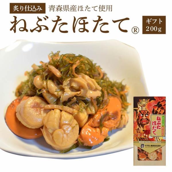 ギフトねぶたほたて200g  貝柱 漬物 青森 お土産 受賞 ご飯のお供 人気 美味しい お取り寄せ 酒の肴 おつまみ ほたて 青森県特産品コンクール入賞|yamamoto-foods