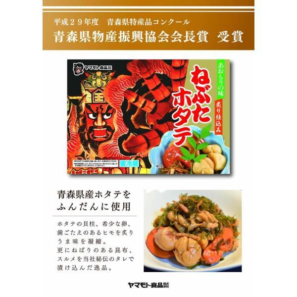 ギフトねぶたほたて200g  貝柱 漬物 青森 お土産 受賞 ご飯のお供 人気 美味しい お取り寄せ 酒の肴 おつまみ ほたて 青森県特産品コンクール入賞|yamamoto-foods|02